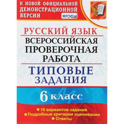 русский язык 6 класс всероссийская проверочная работа