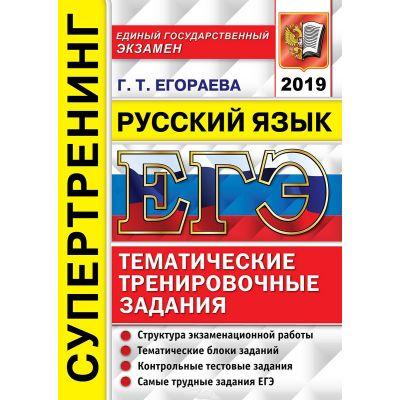 тестовые задания огэ русский язык 2019