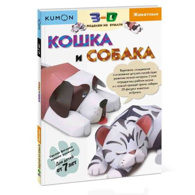 KUMON 3D Поделки из бумаги Кошка и собака для детей от ...